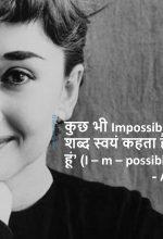 अनमोल वचन (सुविचार) : Anmol Vachan & Suvichar in Hindi