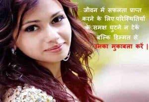 Aaj ka vichar in hindi - सुविचार हिंदी में
