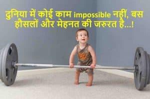Suvichar, सुविचार, hindi Suvichar Quotes