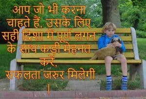 Suvichar Quotes, Motivational Aaj Ka Vichar Hindi