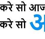 "एस्से ""कल करे सो आज कर"" Hindi Essay Tomorrow's Work do Today"