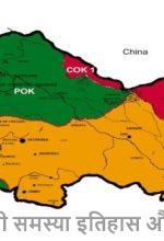 कश्मीर की समस्या इतिहास और कारण – Essay on Kashmir Issues in Hindi