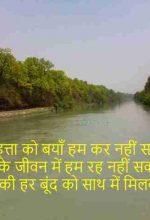 """जल संरक्षण पर प्रेरक कविता और नारे (Motivational Poem & Slogan on """"Save Water"""" in Hindi)"""
