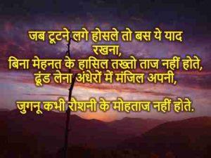 Latest Shayari on Utsah With Images Hindi