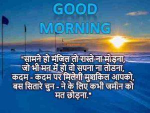 Acchi Motivational Shayari, Suvichar Hindi