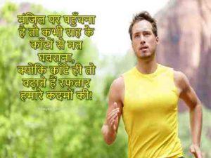 Awesome Shayari on Josh, Motivational Shayari