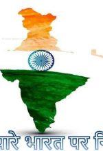 हमारा प्यारा भारतवर्ष पर निबंध – My lovely India Essay in Hindi