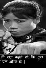 Women Empowerment Slogans in Hindi : महिला सशक्तिकरण पर बेहतरीन नारे एवं सुविचार
