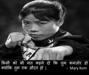 Women Empowerment Slogans in Hindi