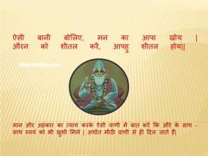 Kabir Ke Dohe in Hindi