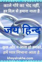 संगठन की शक्ति – सबसे शक्तिशाली हथियार (Essay On Unity In Hindi)