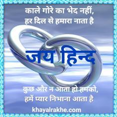 Essay On Unity In Hindi