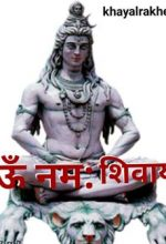 महाशिवरात्रि : फाल्गुन कृष्णा चतुर्थी शिवरात्रि के दिन शिव पूजा और व्रत विधान : Mahashivratri