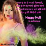 होली शुभकामनाएँ 47 Best Images, Holi Whatsapp Message , Holi Images & holi shubhkamnaye hindi 2017