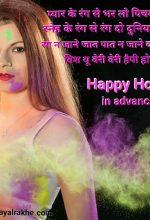 होली शुभकामनाएँ 47 Best Images, Holi Whatsapp Message , Holi Images & holi shubhkamnaye hindi 2017