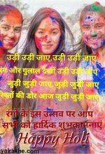 होली के बधाई सन्देश : Holi Messages, Happy Holi SMS & Wishes in Hindi