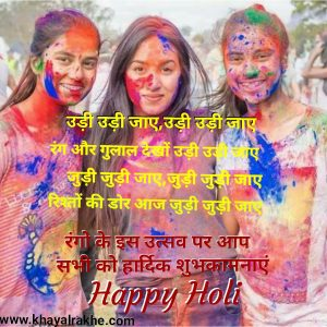 holi wishes messages in hindi
