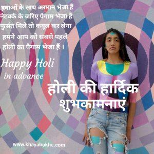 holi wishes for whatsapp