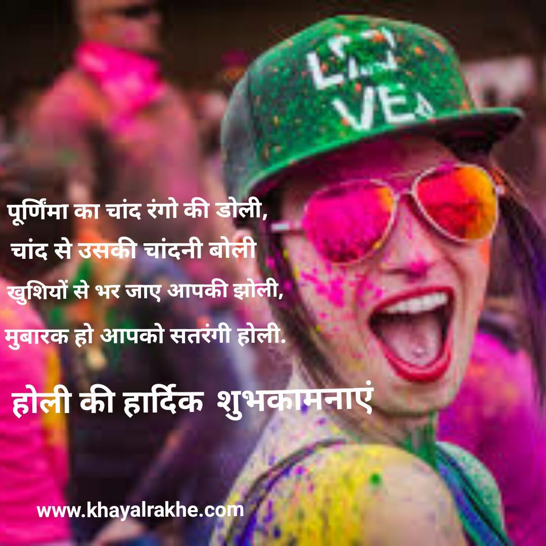 होली शुभकामनाएँ इन एडवांस, holi shubhkamnaye in hindi