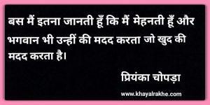 प्रियंका चोपड़ा का जीवन परिचय
