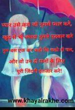 Sacha pyar kya hota hai aur sacha pyar kaise pata chalta hai (True love in Hindi)