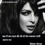Priyanka Chopra Biography In Hindi देसी गर्ल प्रियंका चोपड़ा का जीवन परिचय