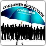 उपभोक्ता दिवस: उपभोक्ता जागरूकता ही एकमात्र हथियार