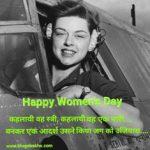महिला दिवस (8 मार्च ) : नारी का विगत, वर्तमान और संभावित स्वरूप