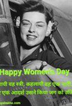 8 मार्च अंतर्राष्ट्रीय महिला दिवस निबंध एवं भाषण (International Women's Day Speech & Essay In Hindi)
