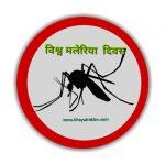 मलेरिया दिवस 25 अप्रैल  : World Malaria Day in hindi