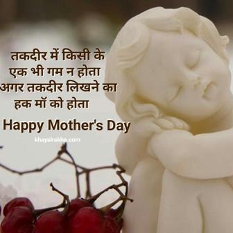 Shayari on Mother's Day in Hindi