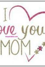 Poem on Mother (माँ की ममता पर दो बेहतरीन कविता)