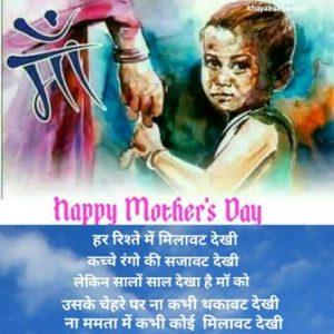 Mother's Day Ki Shayari in hindi