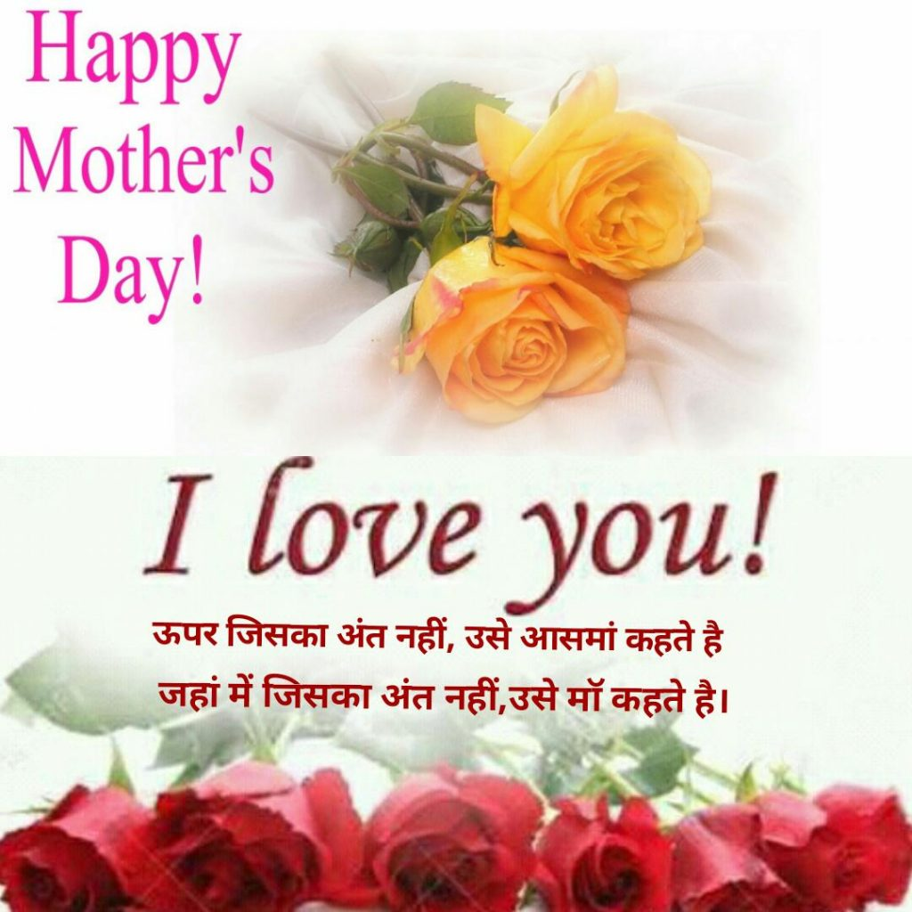 Mother's Day Images / SMS / Shayari