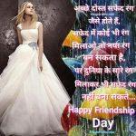 फ्रेंड्सशिप डे शुभकामना संदेश, इमेजेज : Friendship Day Ki Shayari In Hindi