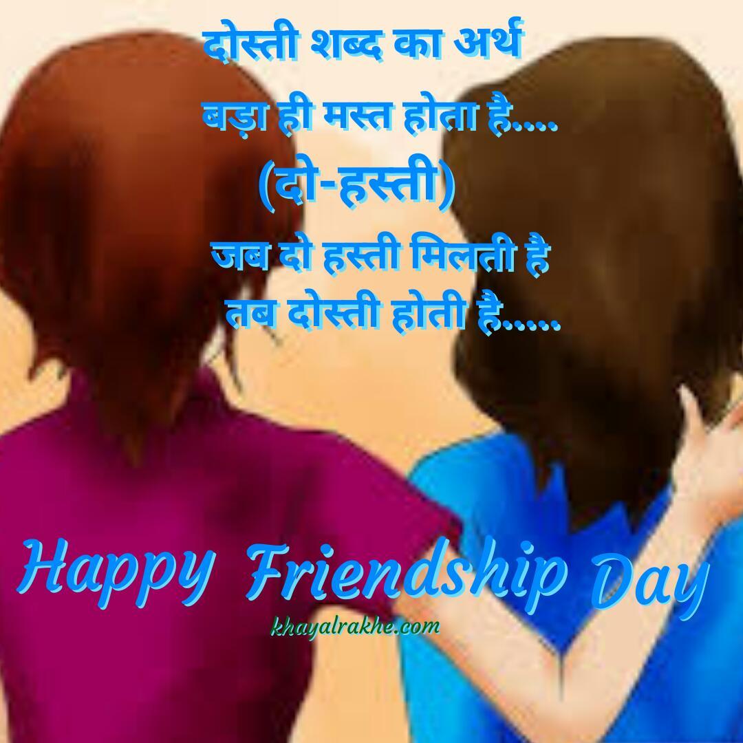 मित्रता दिवस की शुभकामनाए