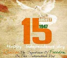 स्वतंत्रता दिवस पर भाषण