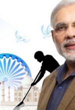स्वच्छ भारत अभियान निबंध एवं भाषण (Swachh Bharat Abhiyan Speech & Essay in Hindi)