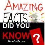 AmazingInteresting Facts In Hindi (मजेदार रोचक तथ्य)
