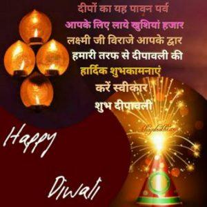 Best Diwali greetings in hindi
