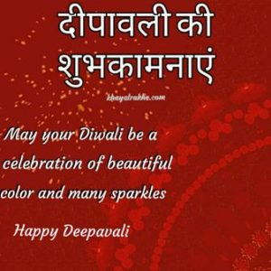 Happy Diwali In Hindi