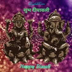 shubh deepawali in hindi