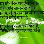 शुभ प्रभात पर एक अच्छी रोमांचक हिंदी कविता (Shubh Prabhat Poem In Hindi)
