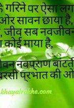 सुप्रभात पर दो बेहद रोमांचक हिंदी कविता (Good Morning Poem In Hindi)