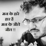मन के हारे हार है मन के जीते जीत (Man Ke Hare Har Hai Man Ke Jeete Jeet Essay in Hindi)