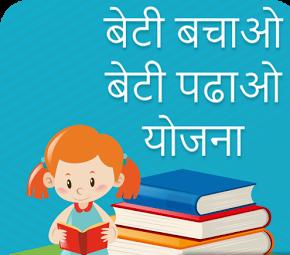 Beti Bachao Beti PadhaoEssay & Speech in Hindi
