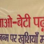 बेटी बचाओ बेटी पढ़ाओ निबंध (Beti Bachao Beti Padhao Essay In Hindi)