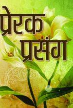 Prerak Prasang ( दस अच्छी लघु प्रेरक प्रसंग कहानियां)