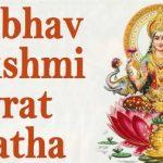 वैभवलक्ष्मी (शुक्रवार) व्रत पूजा विधि और कथा (Vaibhav Laxmi Vrat Pooja Vidhi In Hindi)