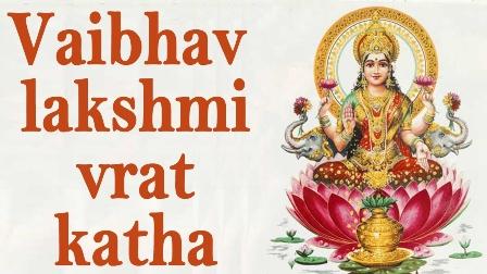 Vaibhav Laxmi Vrat Pooja Vidhi